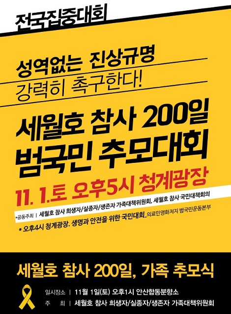 세월호 참사 200일이 되는 11월 1일 오후 5시부터 서울 청계광장에서 '범국민 추모대회'가 열린다. 대회에 앞서 오후 1시부터 합동분향소에서 '세월호 참사 200일, 가족 추모식'이 열린다.