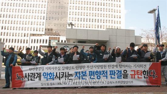 금속노조 한진중공업지회가 27일 오전 부산지방법원 앞에서 법원의 노조사무실 강제인도 판결에 항의하는 기자회견을 열고있다.