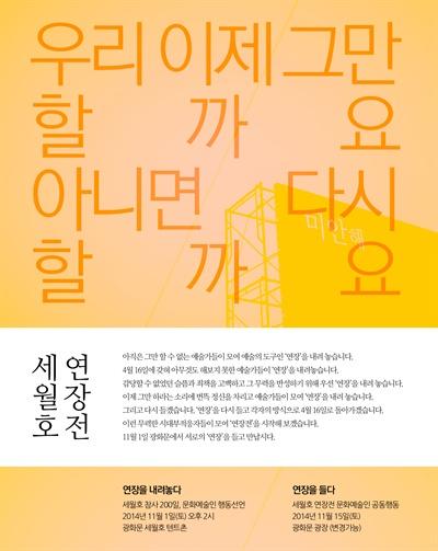 세월호 연장전 웹포스터
