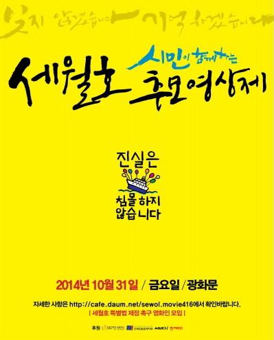 세월호 특별법 제정 촉구 영화인 모임에서 공모하는 '세월호 추모 영상제' 포스터.