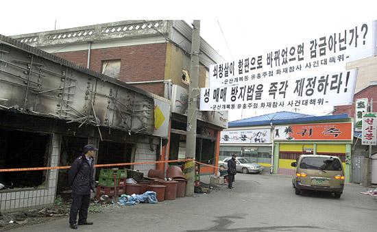 화재 당시의 군산 개복동 거리.