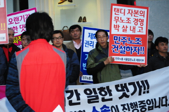 민주노총 서울일반노조 제화지부 노동자들이 서울 관악구 탠디 본사 앞에서 기자회견을 열고 있다.