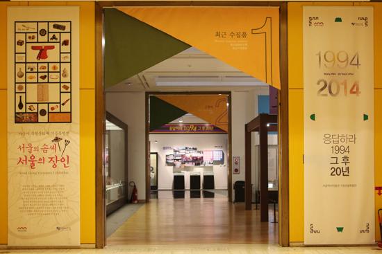 '응답하라 1994, 그후 20년'이 열리는서울역사박물관 기증유물전시실 기증유물 전시실 모습입니다.