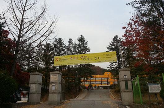영화제 행사가 열리는 퇴촌 광수중 정문입구