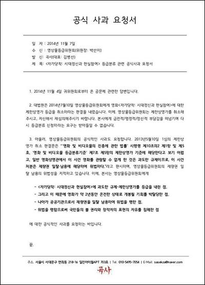 영화 <자가당착>을 제작한 김선 감독이 영등위에 보낸 공식 사과 요청서