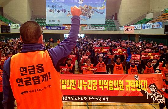 7일 충북 영동군 영동체육관에서 열린 공무원체육대회에 참석자들이 새누리당 박덕흠 도당위원장을 규탄하고 있다.