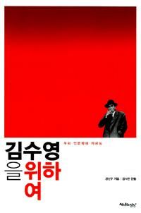 <김수영을 위하여> 표지