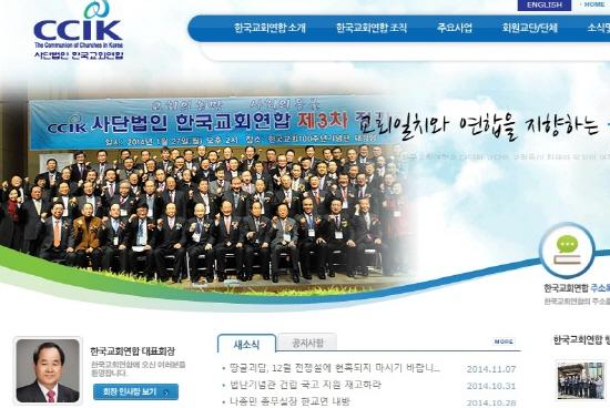 한국교회연합은 공식입장을 발표하고 땅굴괴담과 12월 전쟁설에 현혹되지 말 것을 당부했다.