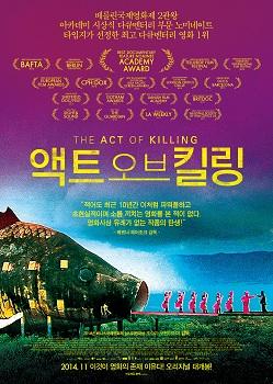 영화 <액트 오브 킬링>의 포스터.