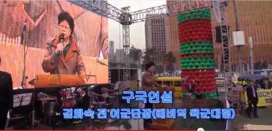 지난 8일 오후 '남침땅굴 위기 해소를 위한 구국기도집회' 행사에서 김화숙 전 여군단장이 땅굴 관련 안보강연을 하고 있다.