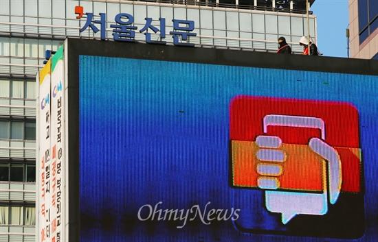 14일 오후 서울 파이넨셜센터 앞 광고탑 위에서 케이블방송 비정규직 노조 조합원 강성덕씨와 임정준씨가 씨앤앰 하청업체 비정규직 해고 노동자들의 복직요구하며 고공농성을 3일째를 맞이하고 있다.
