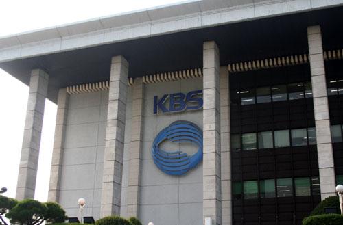 KBS 사옥