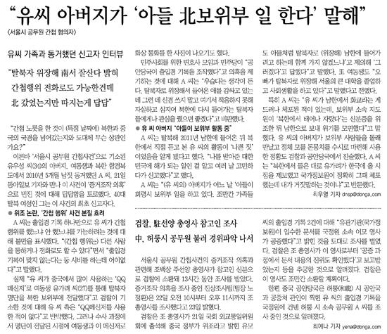 2월 24일 <동아일보>의 A씨 인터뷰 기사