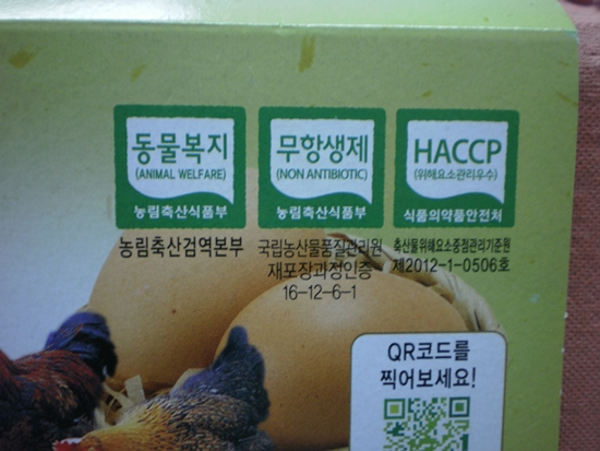 달걀 제품에 붙은 각종 마크들 소비자들이 인증마크만으로 닭의 사육방법을 알기란 쉽지 않다.