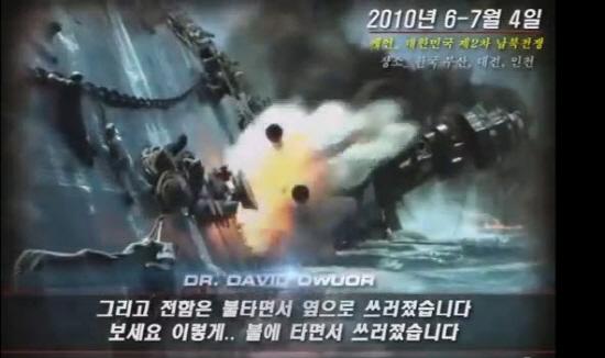 2010년 케냐의 오위 목사가 한국전쟁에 관한 예언을 하고 있다. 유튜브 영상은 각종 동영상을 인용 한국전쟁이 얼마나 희생이 클 것인지 보여주고 있다. 요즘의 한국전쟁 관련 예언 동영상도 비슷하다.
