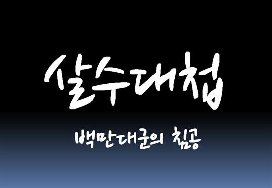 을지문덕 장군을 소재로 한 영화 <살수대첩>이 제작된다.