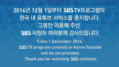 SBS의 유튜브 채널 안내문