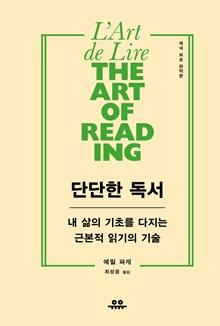 <단단한 독서>, 책 표지