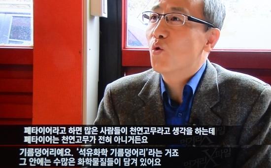 지난 11월 21일 방송된 채널A 먹거리X파일의 인터뷰에서 폐타이어의 유해성을 설명해주고, 관련 자료도 넘겨주었습니다.