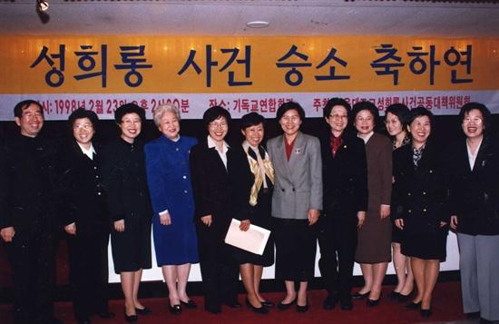 1998년 2월 23일 기독교회관에서 열린 서울대조교 성희롱사건 승소 축하연. 맨 왼쪽에 있는 이가 현 박원순 서울시장이다.