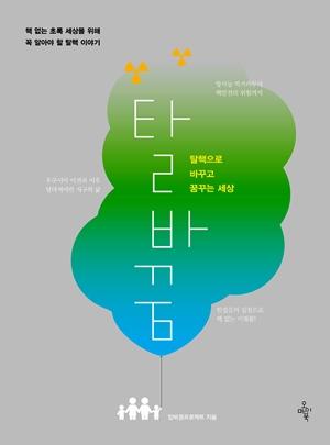 <탈바꿈: 탈핵으로 바꾸고 꿈꾸는 세상> <탈바꿈: 탈핵으로 바꾸고 꿈꾸는 세상>(탈바꿈프로젝트 지음 / 오마이북 펴냄 / 2014.11. / 1만 6000원)