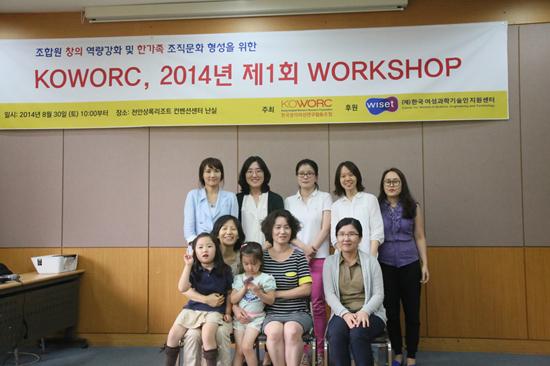 한국창의여성연구협동조합의 2014년 제1회 워크숍