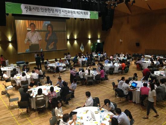 서울시민인권헌장 제정 시민위원회의 2차 회의 모습