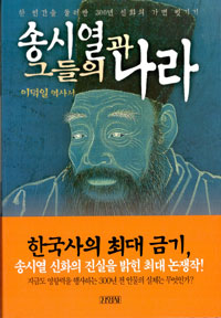<송시열과 그들의 나라> 표지
