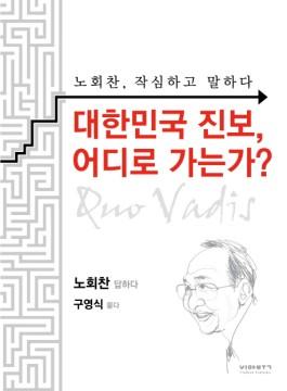 <대한민국 진보, 어디로 가는가?> 책 표지.
