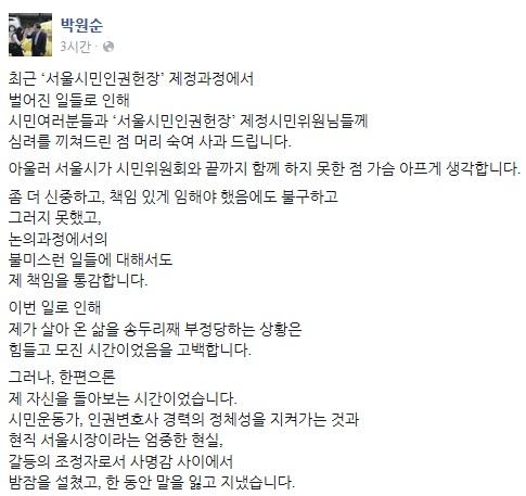 박원순 시장의 페이스북. 10일 인권헌장 폐기 논란과 관련하여 사과의 글을 올렸다.