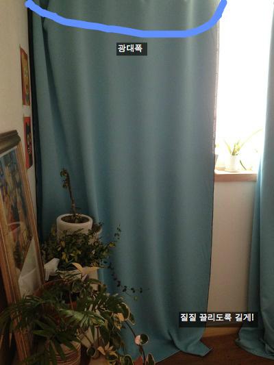 길고 넓게, 단열효과를 위한 암막커튼  샤방샤뱡한 시폰 커튼을 달 때는 지났다! 암막커튼은 빛만 막는 것이 아니라 바람도 잘 막는다. 일반 커튼이나 블라인드에 비해 단열효과가 크다. 단, 외기가 닿는 벽면 전체를 다 막아야 좋다.