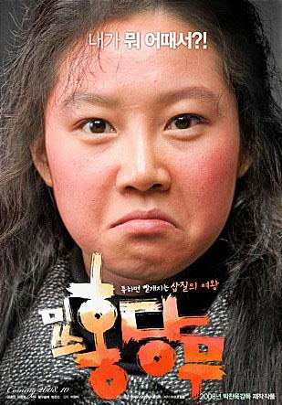 <미쓰 홍당무> 포스터