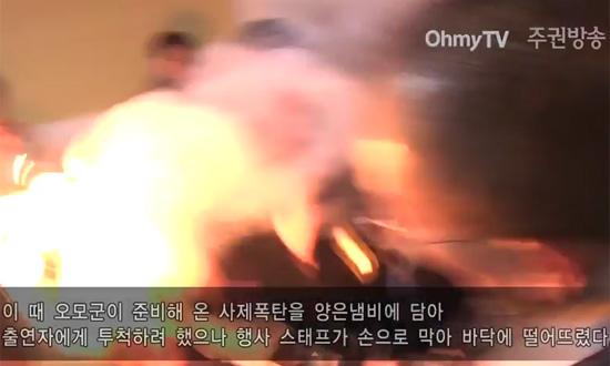 신은미 씨의 토크 콘서트 현장에서 있던 테러 당시 사진.