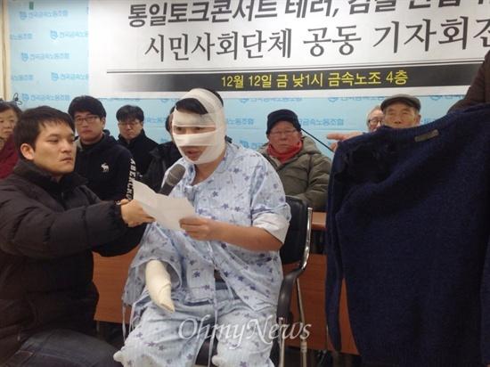 지난 10일 오후 전북 익산에서 열린 신은미·황선 통일 토크콘서트의 진행요원으로 참석했다 폭발물 테러로 화상을 입은 곽아무개씨가 자신의 심경을 밝히고 있다.