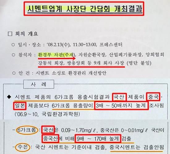 환경부가 국내 모든 시멘트 공장 사장단들과 회의하며 만든 자료입니다. 국산 시멘트에서 6가크롭이 중국과 일본 제품보다 3~50배 많이 검출됐다고 지적하고 있습니다.