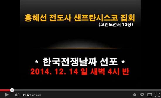 """홍혜선씨는 지난 7일 샌프란시스코 집회에서 """"북한이 남한으로 쳐들어오는 날짜는 12월 14일 새벽 4시 30분이다""""라고 구체적으로 말했다."""