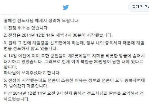 """홍혜선씨는 """"전쟁 취소는 없다""""면서 14일 오전 4시 30분 자신이 예언한 정확한 시간에 전쟁이 이미 시작했다고 주장했다."""
