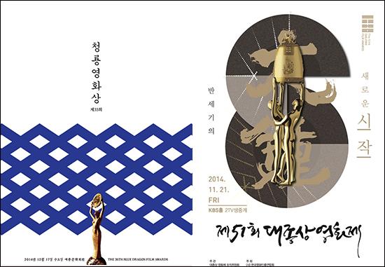 12월 17일 열리는 청룡영화상과 지난 11월 21일 열린 대종상영화제 포스터