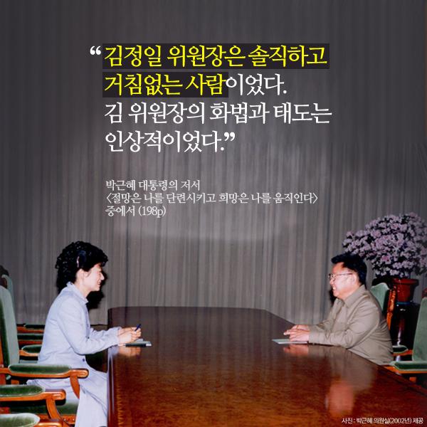 다시보는 2002년 박근혜 대통령 '방북기' 1