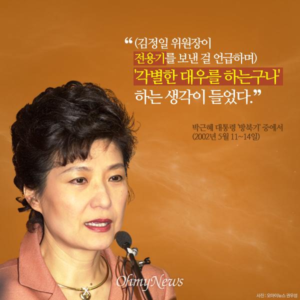 다시보는 2002년 박근혜 대통령 '방북기' 3