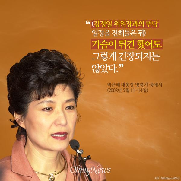 다시보는 2002년 박근혜 대통령 '방북기' 4