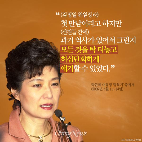 다시보는 2002년 박근혜 대통령 '방북기' 5