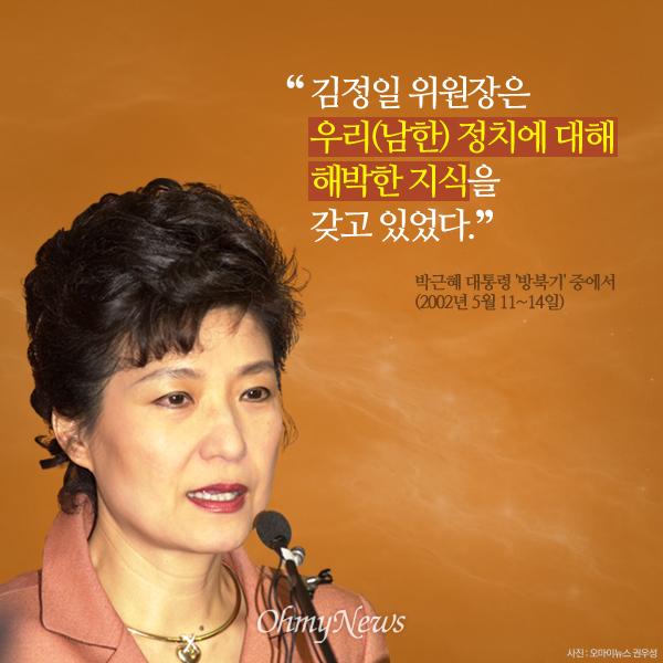 다시보는 2002년 박근혜 대통령 '방북기' 6