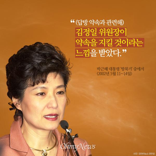 다시보는 2002년 박근혜 대통령 '방북기' 7