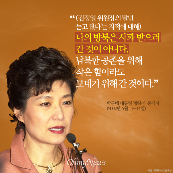 다시보는 2002년 박근혜 대통령 '방북기' 8