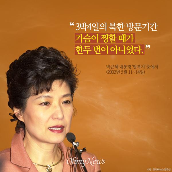 다시보는 2002년 박근혜 대통령 '방북기' 9