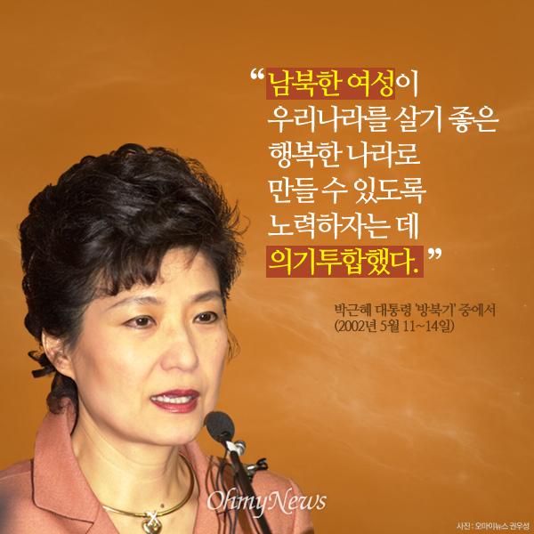 다시보는 2002년 박근혜 대통령 '방북기' 11