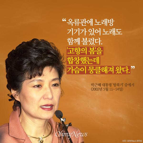 다시보는 2002년 박근혜 대통령 '방북기' 13