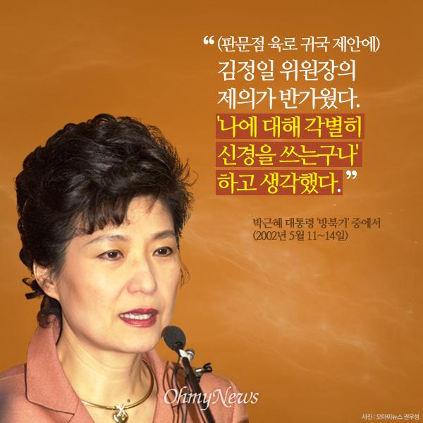 다시보는 2002년 박근혜 대통령 '방북기' 14