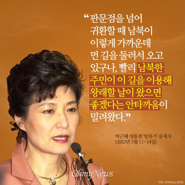 다시보는 2002년 박근혜 대통령 '방북기' 15